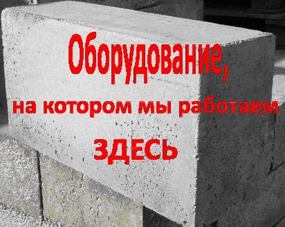 Бетон сервис краснодар виды армированного бетона